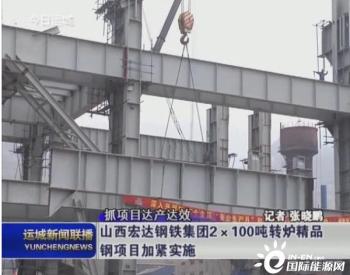 山西宏达钢铁<em>集团</em>2×100吨转炉精品<em>钢</em>项目加紧实施