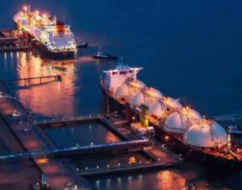 当区域间价差逐步消解 全球<em>天然气市场</em>将如何变化?