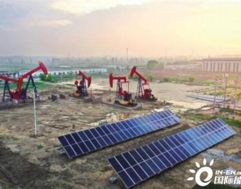 中国石化胜利油田推广分布式光伏能源