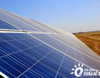 <em>印度</em>拟对进口太阳能组件征收高达40%关税