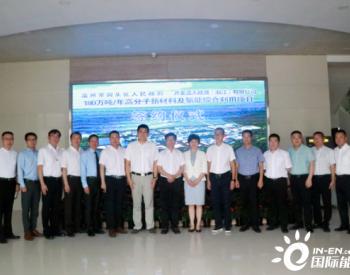 百亿能源项目落户浙江温州洞头,将综合利用高分子新材料和氢能