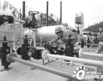 <em>頁巖氣</em>大規模商業化發展加速推進 油氣勘查開采取得重大突破