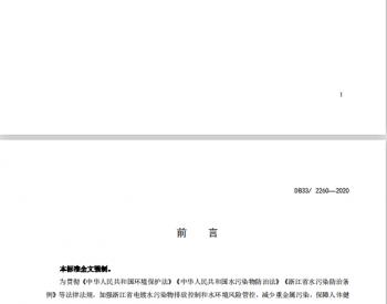 浙江省发布《电镀水<em>污染物排放标准</em>》,规定20项污染物指标