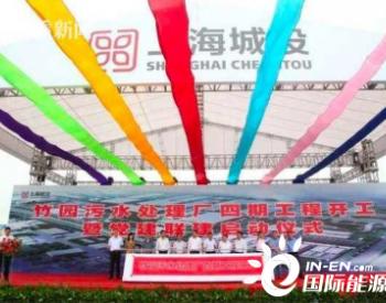 日处理340万立方米 上海<em>竹园污水处理厂</em>四期开建