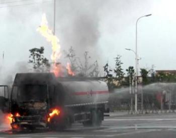 陕西省延安市满载23吨液化<em>天然气罐车</em>起火