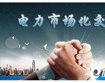 辽宁省完成省级电力交易机构<em>股份制改造</em>