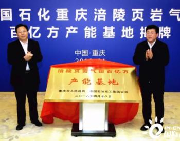 中国石化首个页岩气田专用地震监测台网试运行