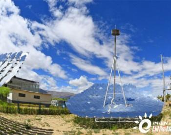图赏|西藏首座多碟共焦塔式聚光集热器建成