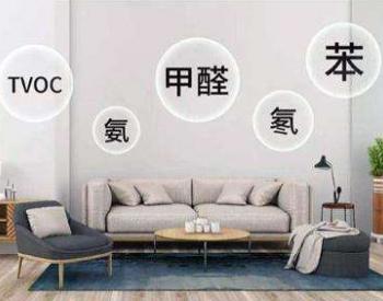 江苏率先为室内污染评价标准立规矩