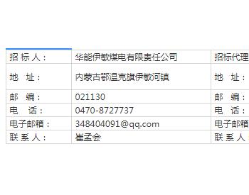 招标|华能伊敏煤电公司<em>伊敏露天矿</em>CAT349铲斗总成等机械配件采购招标公告