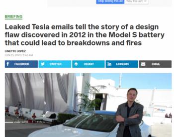 被曝隐瞒电池缺陷8年,特斯拉前进的脚步会因此停滞吗?
