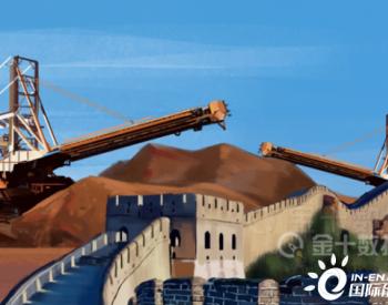 中企正式获全球最大铁矿开采权!澳大利亚或遭严重打击?