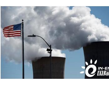 美国发布《重塑美国核能竞争优势》战略报告对我启示及建议