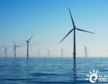 独家翻译|<em>英国</em>海上<em>风电</em>发电成本比下一代核电低