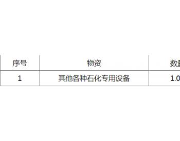 招标|中国<em>石油</em>化工股份有限公司镇海炼化分公司其他专用设备【19TA150】ZL油水分离器...