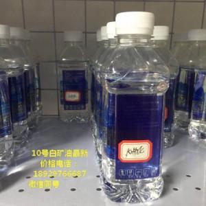 推荐广州石化10号化妆级白油白矿油10号