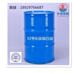 推荐惠州32号化妆级白油找中海南联黄健