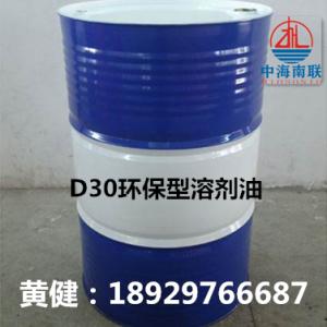 供应2020年新款D30环保型溶剂油找中海南联黄健