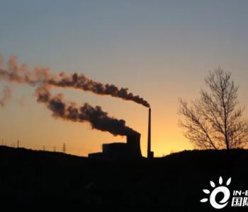 """煤電應重新定位在""""十四五""""<em>電力供應安全</em>中的角色"""