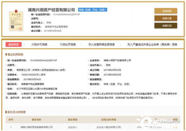 兴湘资产公司拟以人民币联想v550