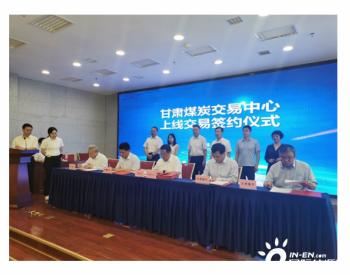 甘肃<em>煤炭交易中心</em>举行上线交易签约仪式