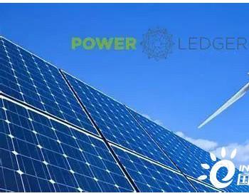 能源<em>区块链</em>研究 Power Ledger推出太阳能<em>区块链</em>方案