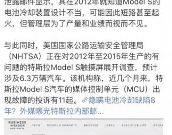 Model S的<em>动力电池系统</em>设计不当可能因此短路甚至起火