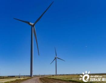 详解远景能源投建阿根廷Garcia Del Rio风电场