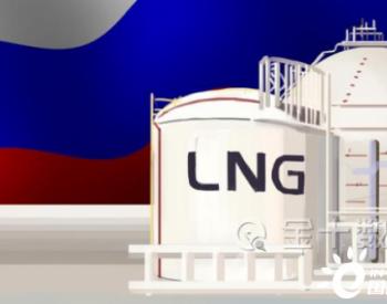 107亿美元,中俄<em>天然气</em>达成新合作!俄每年对华供气或超1300亿方