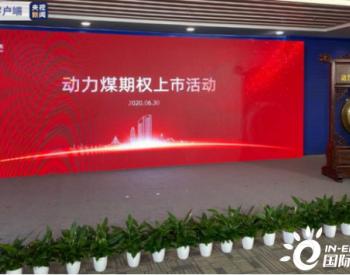 证监会:动力煤期权6月30日在郑州商品交易所上市