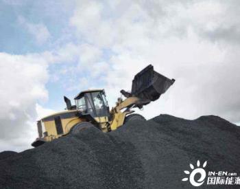 苦苦等待传来噩耗,出口中国<em>煤炭</em>量将归零,<em>澳大利亚</em>终于知道痛了