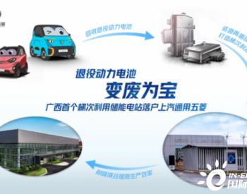 """上汽通用五菱""""变废为宝""""建成广西首个梯次利用储能电站"""