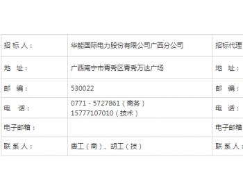招标丨67台!华能广西<em>富川风电场</em>风机助爬器改免爬器采购招标公告