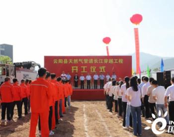 重庆市云阳县天然气管道长江穿越工程开工 预计工期6个月