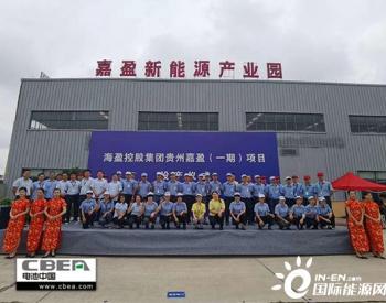投资40亿元!海盈控股贵州嘉盈项目投产 可实现电池产能5GWh