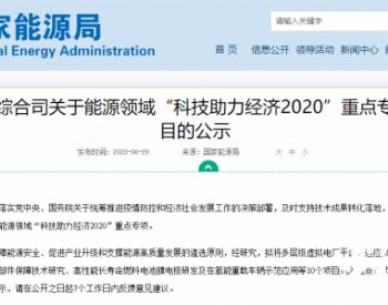 """<em>鸿基创能</em>领衔,2氢能项目列入能源局""""科技助力经济2020""""重点专项"""