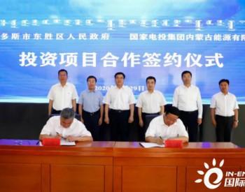 内蒙古鄂尔多斯东胜区与国家电投正式签约,加速<em>氢能</em>项目落地建设