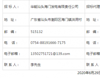 招标 | 华能广东汕头海门发电有限责任公司入厂煤皮带采样机采购招标公告