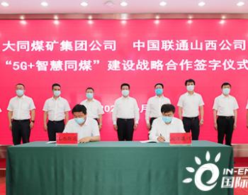 """同煤集团与中国联通山西分公司签订""""5G+智慧同煤""""建设战略合作协议"""