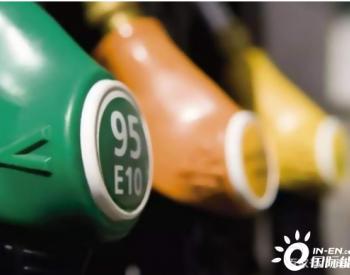 乙醇<em>汽油</em>概念与优缺点全解析