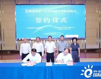 四川达州市政府与中石油西南油气田签署合作协议!