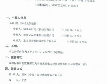 招标   国网(宁波)2020-2022年光伏组件供应商中标结果公示