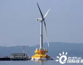 日本浮式<em>海上风电</em>首次启动公开招标