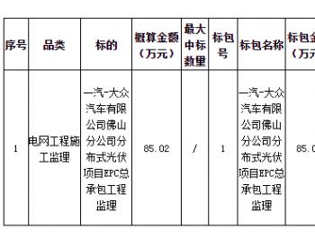 招标|一汽(<em>广东</em>佛山)分布式<em>光伏</em>项目EPC总承包工程监理招标