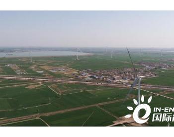 国内陆上风电单机容量最大!华能山东风光储一体化项目首批机组
