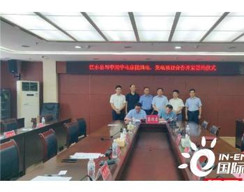 湖南江永县与华电集团签约合作开发风电、<em>光电项目</em>