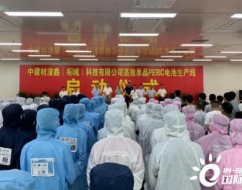 中建材浚鑫(桐城)1吉瓦高效单晶PERC电池生产线成功投产