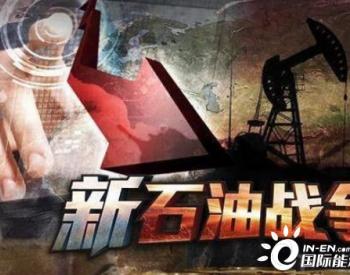 中国<em>石油</em>进口猛增,沙特狂打价格战!美国已有17家油企破产