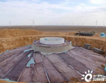 国家电投新疆公司木垒四期20万千瓦风电项目风机基础浇筑全部完