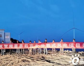 启迪清云山西首个分散式风电项目顺利并网